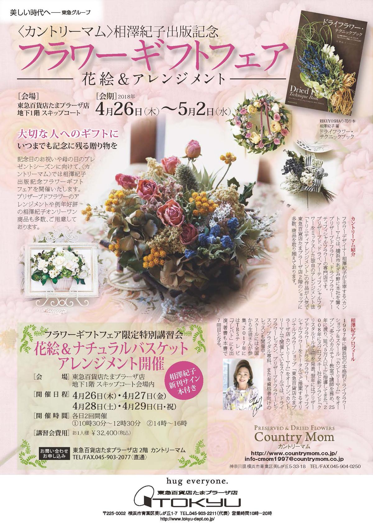 【ドライフラワー・テクニックブック】出版記念 フラワーギフトフェア