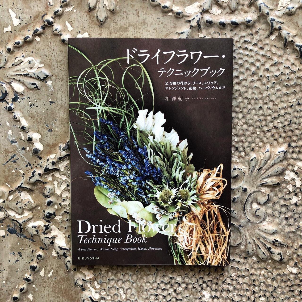 新刊【ドライフラワー・テクニックブック】出版のお知らせ