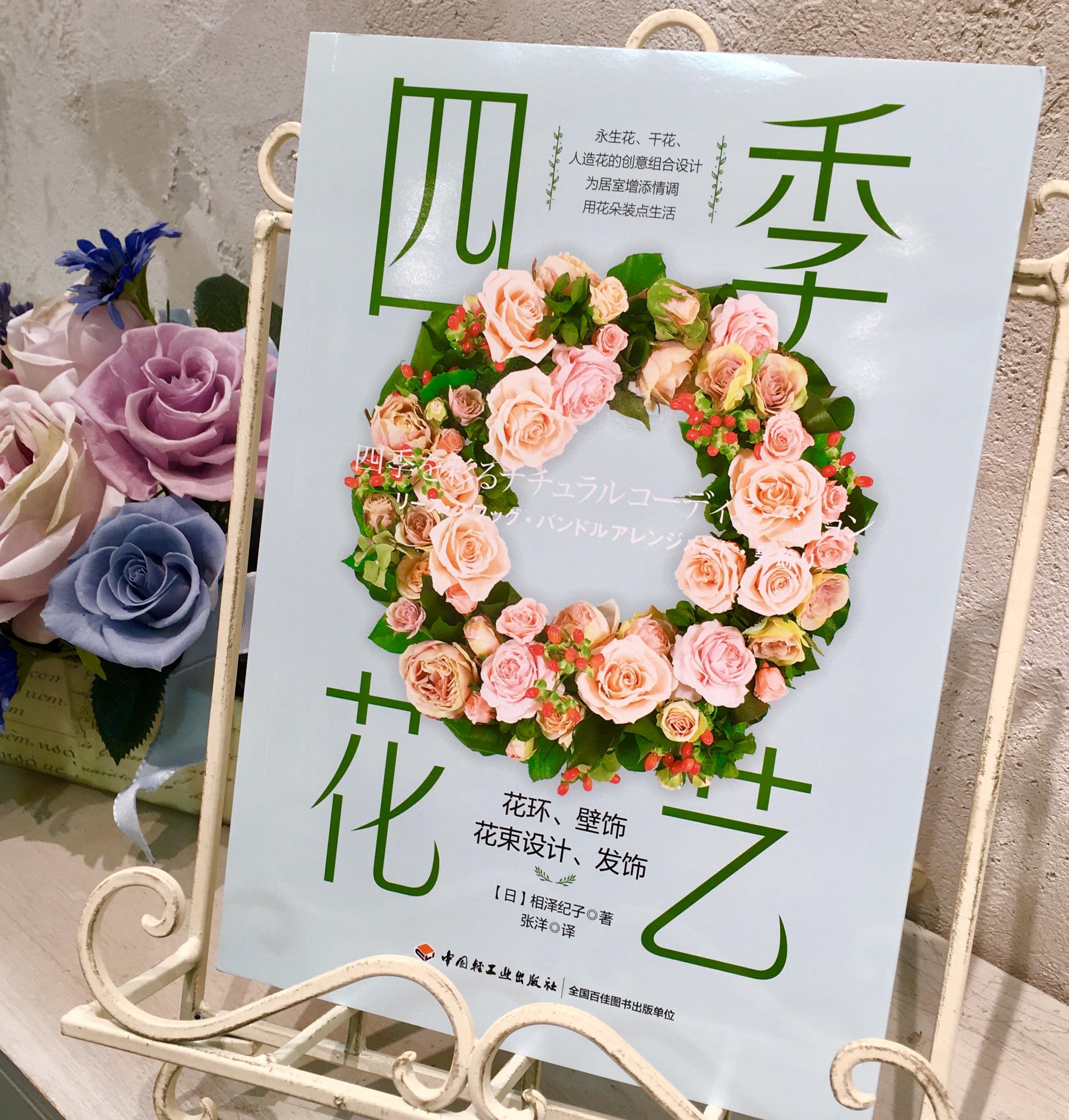 中国版「プリザーブドフラワー・テクニックブック〈3〉四季を彩るナチュラルコーディネーション」出版のお知らせ