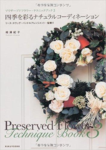プリザーブドフラワー・テクニックブック〈3〉四季を彩るナチュラルコーディネーションリース・スワッグ・バンドルアレンジメント・髪飾り