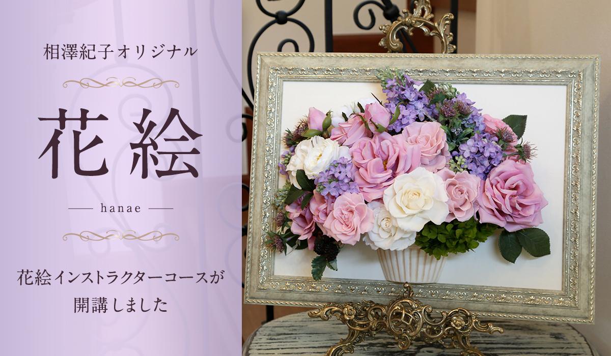 相澤紀子オリジナル 相澤紀子オリジナル 花絵 花絵インストラクターコースが開講しました
