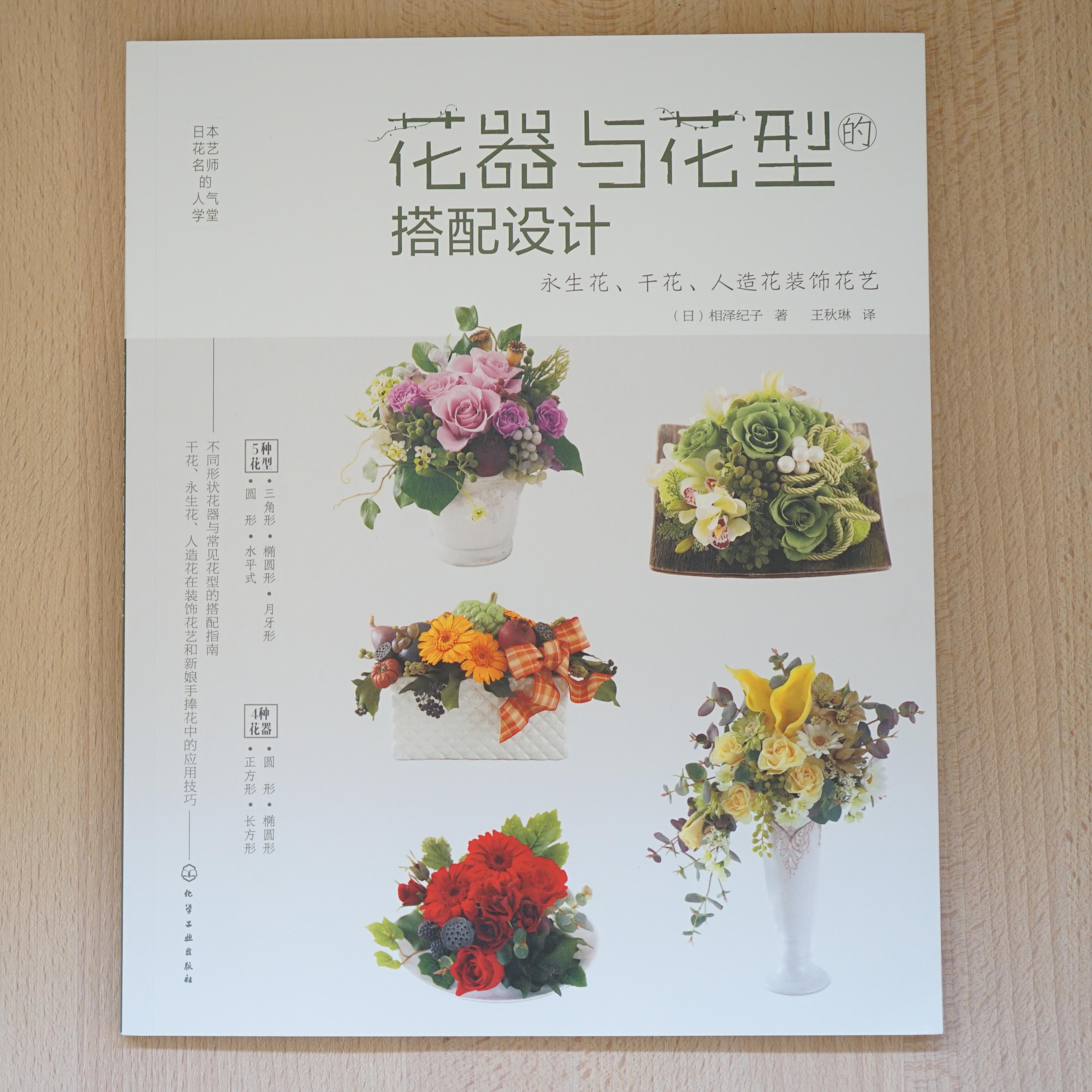 中国版「プリザーブドフラワー・テクニックブック2 器別アレンジメント&花別ウエディングブーケ」出版のお知らせ