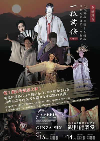 能・狂言・日本舞踊・現代舞踊「一粒萬倍 A SEED」2019チラシ