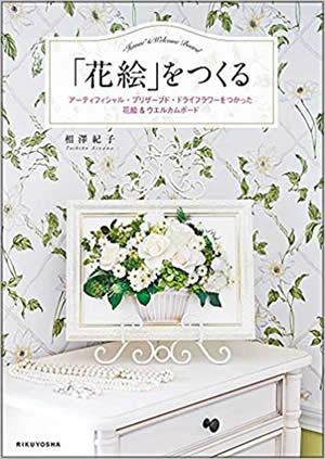 相澤紀子「花絵を作る」書籍
